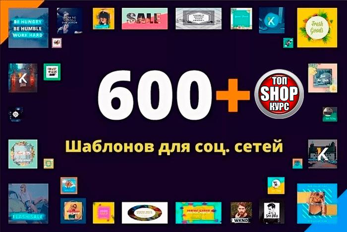 Более 600 Шаблонов для Instagram, Facebook, Twitter и Pinterest